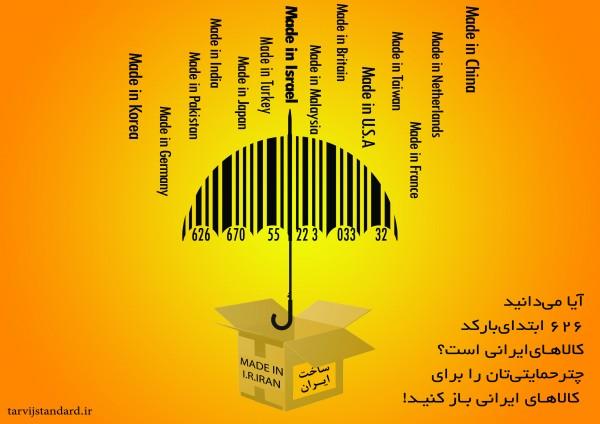 626-kalaye-irani