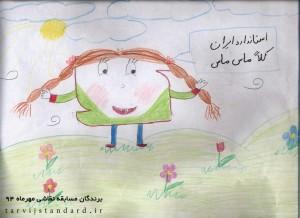 سحر سادات موسوی - نجف آباد