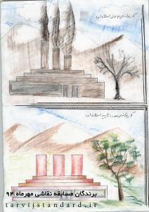 امیر رئیسی - دبستان پرواز اصفهان
