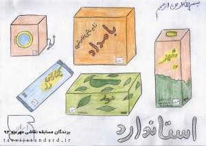 آسیه سادات موسوی - دبستان میلاد روستای راشنان