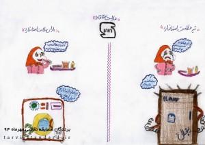 فاطمه احمدی - دبستان نیایش اصفهان
