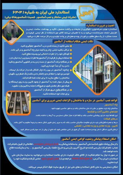 پوستر آموزشی استاندارد مقررات ایمنی ساختار و نصب آسانسور
